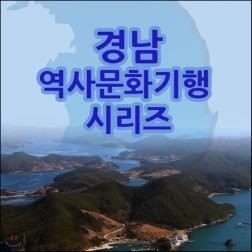 EBS 경남 역사문화기행 시리즈