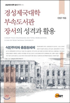 경성제국대학 부속도서관 장서의 성격과 활용