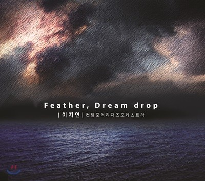 이지연 3집 - Feather, Dream drop
