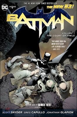 배트맨 Vol.1: 올빼미 법정