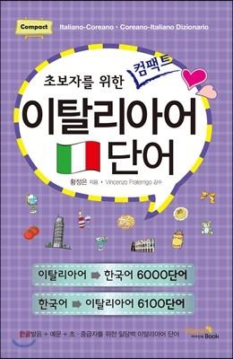이탈리아어 단어