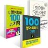 영어회화 100일의 기적 + 영어는 3단어로 + 100단어 영어회화의 기적
