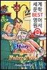 영국 전래 동화(44편) More English Fairy Tales (세계 문학 BEST 영어 원서 331) - 원어민 음성 낭독
