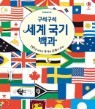 구석구석 세계 국기 백과