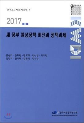 새 정부 여성정책 비전과 정책과제