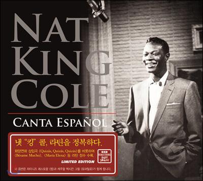 Nat King Cole - Canta Espanol 냇 킹 콜 스페인어 앨범