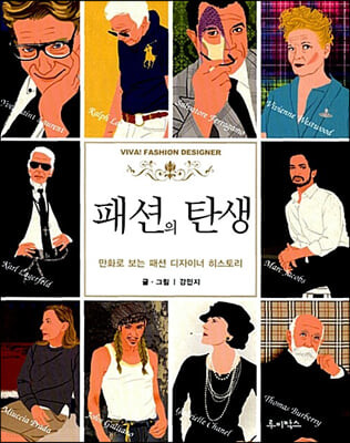 패션의 탄생 VIVA! FASHION DESIGNER