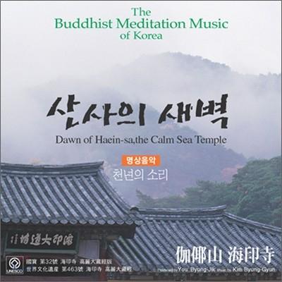 산사의 새벽 : 명상음악 / 천년의 소리