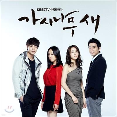 가시나무새 (KBS2 TV) OST