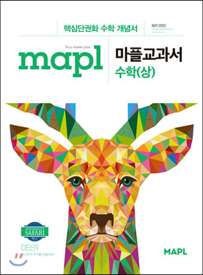 MAPL 마플 교과서 수학 (상) (2018년)