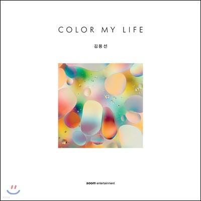 김용선 - Color My Life