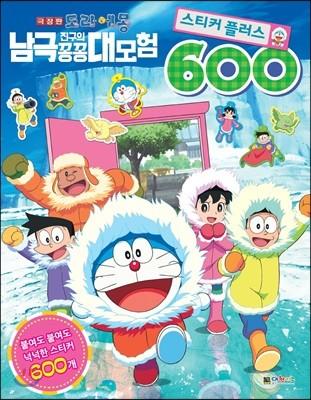 극장판 도라에몽 진구의 남극 꽁꽁 대모험 스티커 플러스 600
