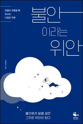 [eBook] 불안이라는 위안
