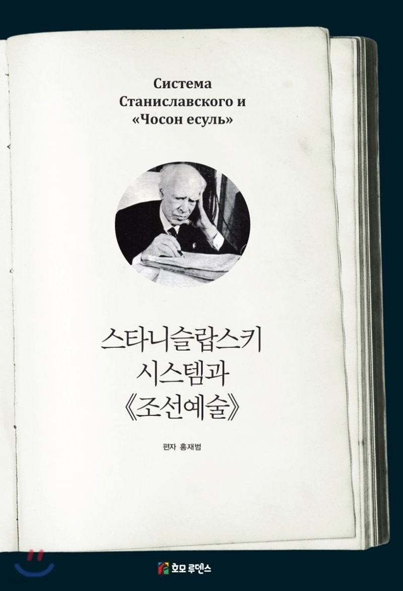 스타니슬랍스키 시스템과 조선예술