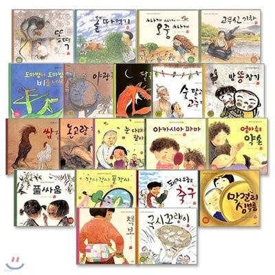 [사파리]국시 꼬랭이 동네 개정판 세트(본책 20권+워크북20권+CD4장)