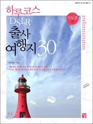 하루코스 DSLR 출사 여행지 30