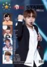 나인스타즈 NINE STARS (월간) : 10월 [2017년]