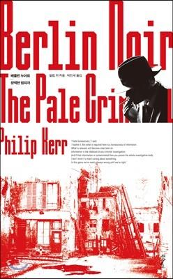 베를린 누와르 2 - 창백한 범죄자