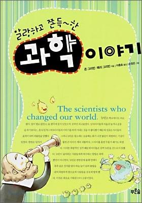말랑하고 쫀득한 과학 이야기