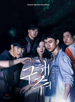 구해줘 (OCN 주말드라마) OST