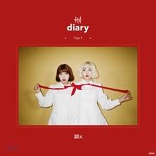 볼빨간사춘기 - 미니앨범 : Red Diary Page.1