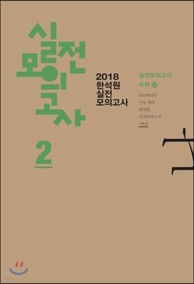 2018 한석원 실전모의고사 2 수학 나형 (8절)(2017년)