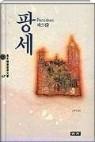 팡세 - 청목 정선 세계문학 67