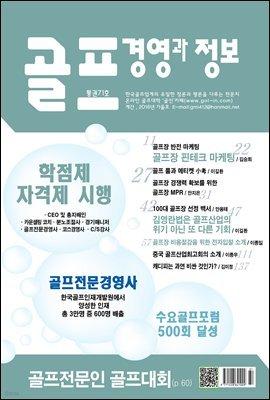 골프 경영과 정보 (통권 71호)