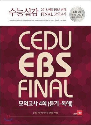 수능실감 2018 쎄듀 EBS 변형 FINAL 모의고사 4회 (듣기·독해)
