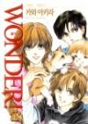 [고화질세트] Wonder! (총18권/완결)