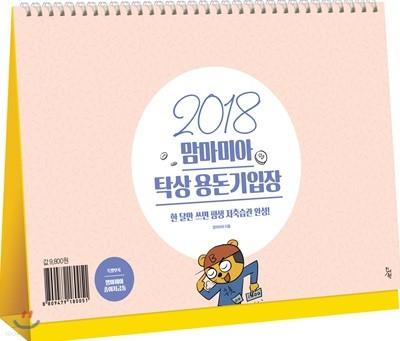 2018 맘마미아 탁상 용돈기입장