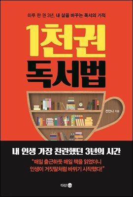 [대여] 1천 권 독서법