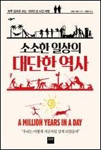 [대여] 소소한 일상의 대단한 역사