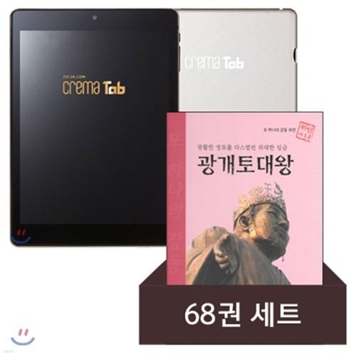 크레마 탭 + 프라임 피플 위인전 (총68권) eBook 세트