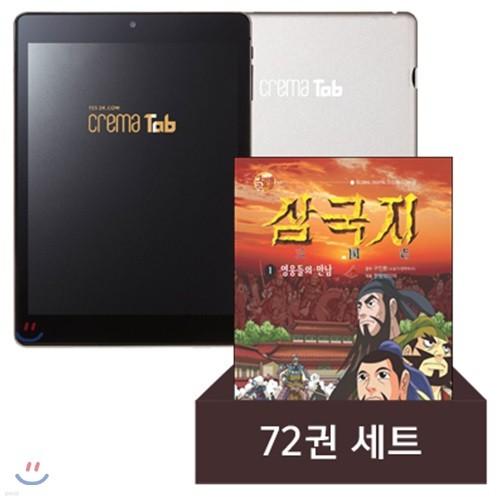 예스24 크레마 탭 (crema tab) + 글로벌 삼국지 (전72권) eBook 세트