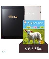 크레마 탭 + 겨자씨 과학동화 (총69권) eBook 세트