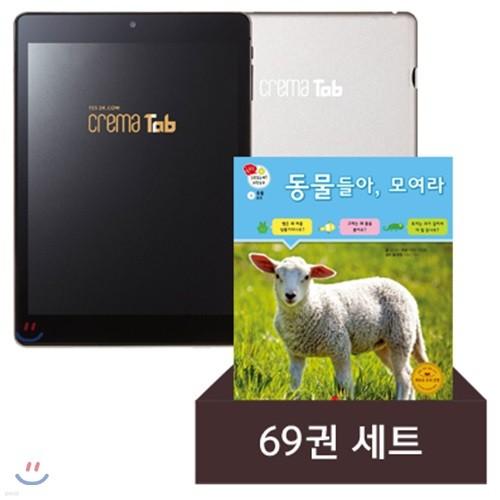 예스24 크레마 탭 (crema tab) + 겨자씨 과학동화 (총69권) eBook 세트