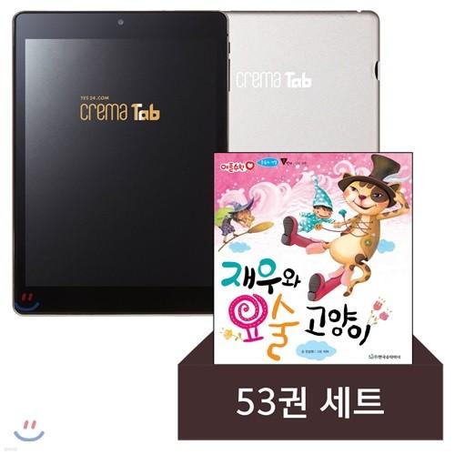 예스24 크레마 탭 (crema tab) + 애플 수학 (총53권) eBook 세트