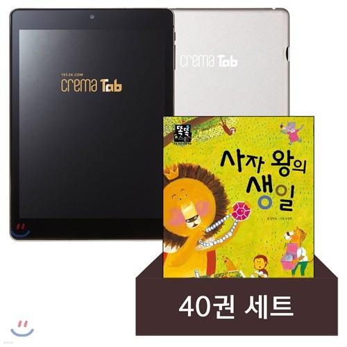 예스24 크레마 탭 (crema tab) + 똑똑스쿨 (총40권) eBook 세트