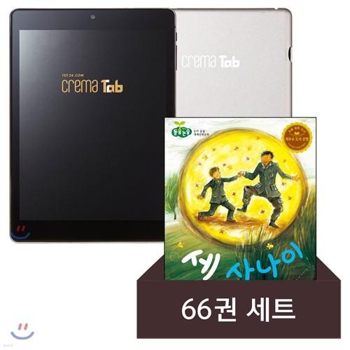 예스24 크레마 탭 (crema tab) + 어린이 돋움 논술 (총66권) eBook 세트