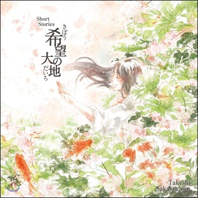 Takeshi Sakasegawa (타케시 사카세가와) - Short Stories : Earth of Hope (희망의 대지)