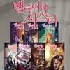 뱀파이어 시스터 7권세트