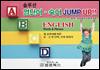 솔루션 영단어·숙어 JUMP UP!!