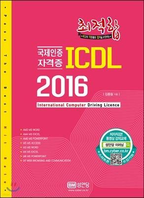 최적합 ICDL 2016