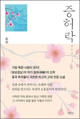 [세트] 증허락 (총3권/완결)