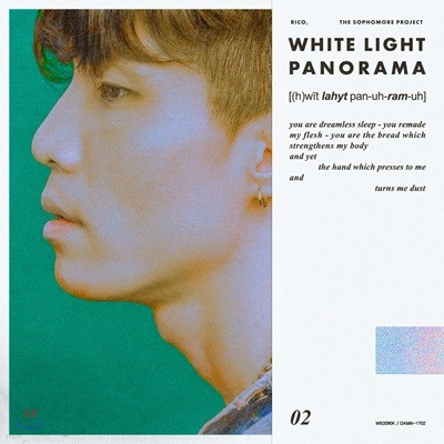 리코 (Rico) 2집 - White Light Panorama