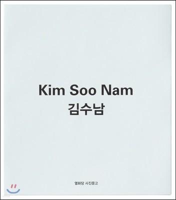 김수남 Kim Soo Nam