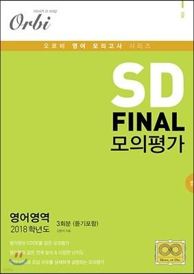 2018 SD FINAL 모의평가 영어영역 3회분 (듣기포함)