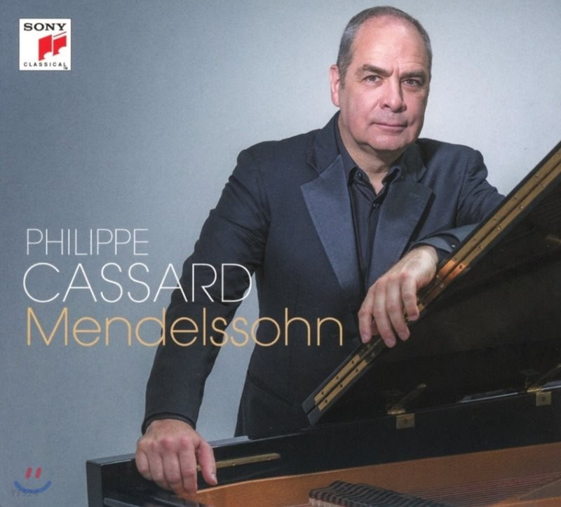 Philippe Cassard 멘델스존: 무언가, 밤의 노래 외 - 필립 카사르, 나탈리 드세이 (Mendelssohn: Lieder ohne Worte, Nachtlied)