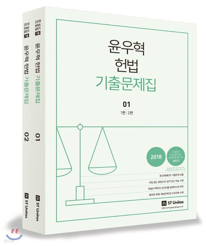 2018 윤우혁 헌법 기출문제집